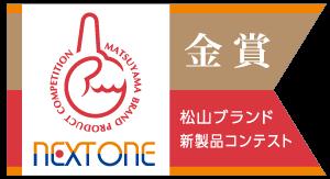 松山ブランド新製品コンテスト